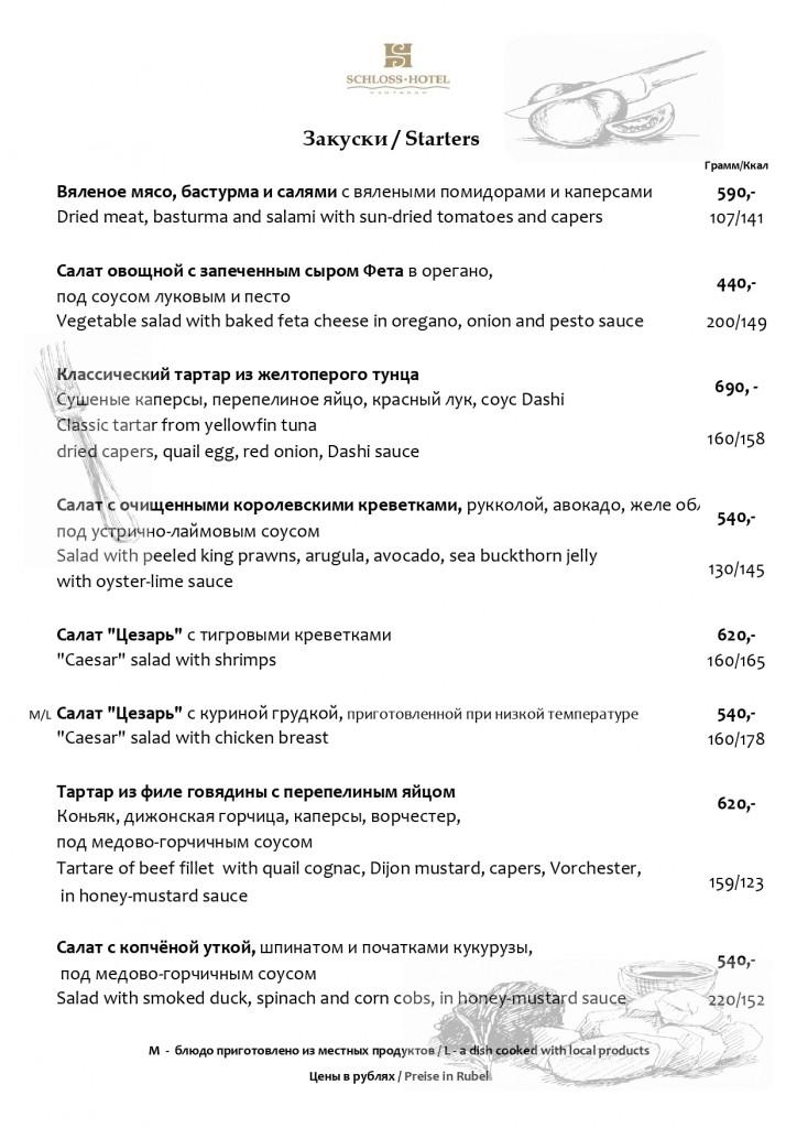 Меню Ресторана от 14.10.2020 с Ккал._page-0001