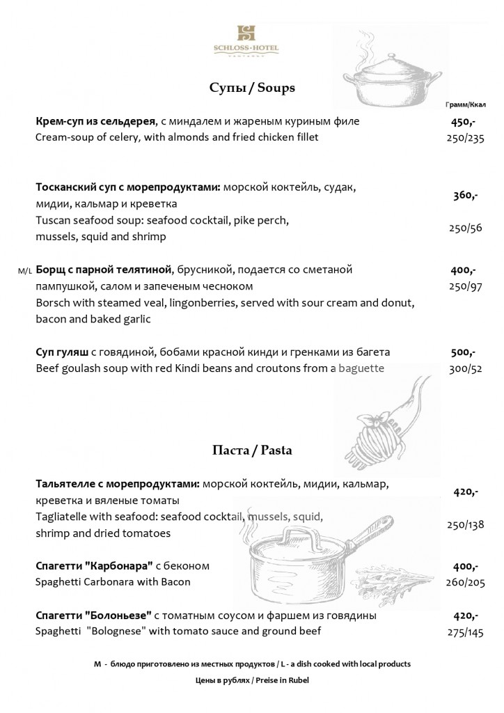 Меню Ресторана от 14.10.2020 с Ккал._page-0002