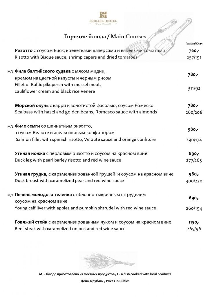 Меню Ресторана от 14.10.2020 с Ккал._page-0003