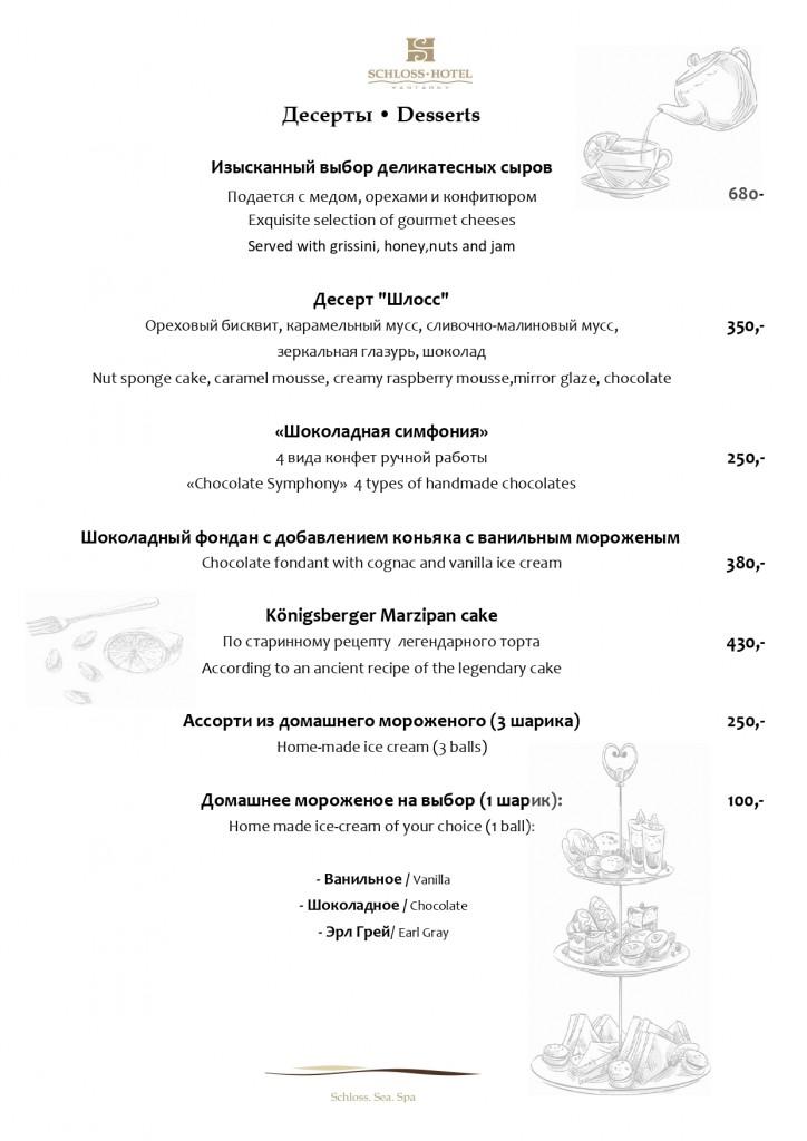 Меню Ресторана от 14.10.2020 с Ккал._page-0005