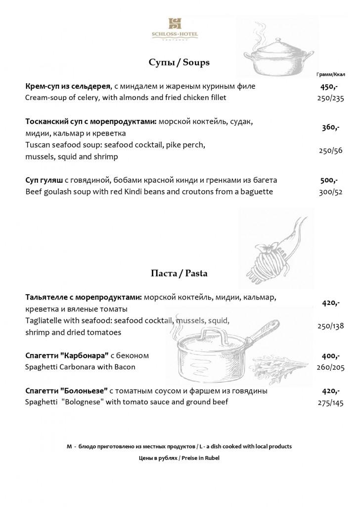 Меню Ресторана от 05.06.2020 с Ккал._page-0002