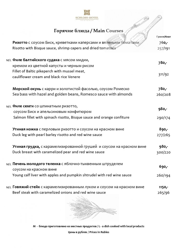 Меню Ресторана от 05.06.2020 с Ккал._page-0003